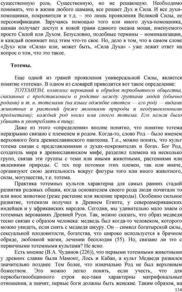 PDF. Шаманизм: онтология, психология, психотехника. Козлов В. В. Страница 133. Читать онлайн
