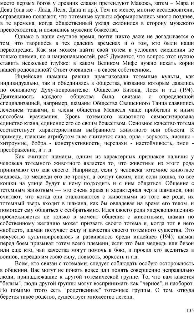 PDF. Шаманизм: онтология, психология, психотехника. Козлов В. В. Страница 134. Читать онлайн