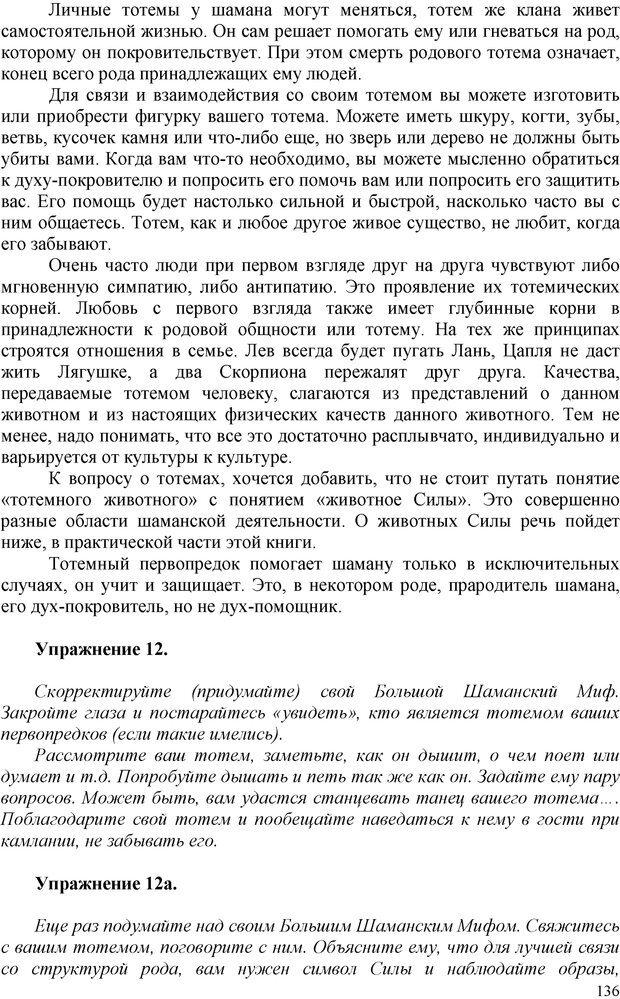 PDF. Шаманизм: онтология, психология, психотехника. Козлов В. В. Страница 135. Читать онлайн