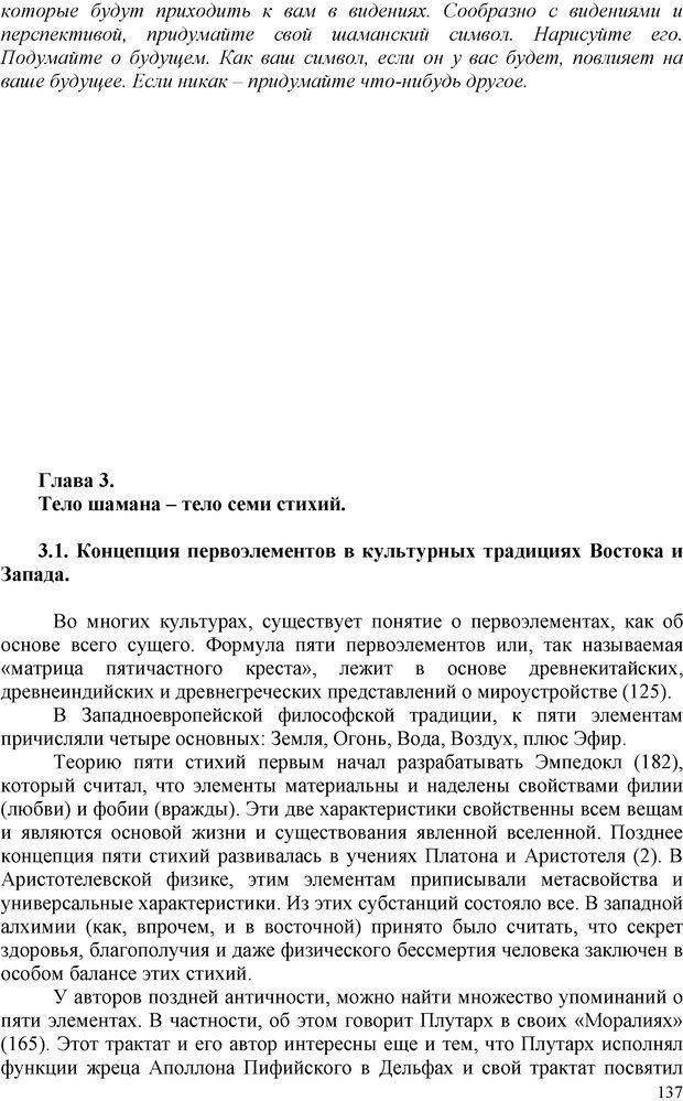 PDF. Шаманизм: онтология, психология, психотехника. Козлов В. В. Страница 136. Читать онлайн