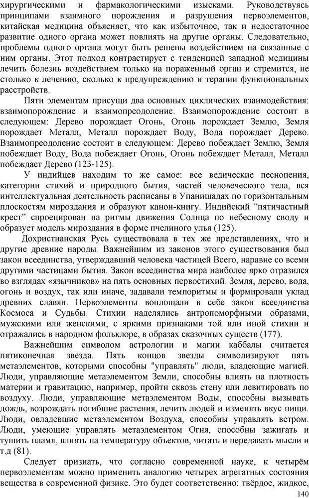 PDF. Шаманизм: онтология, психология, психотехника. Козлов В. В. Страница 139. Читать онлайн