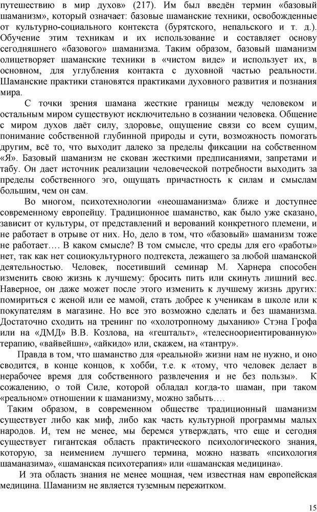 PDF. Шаманизм: онтология, психология, психотехника. Козлов В. В. Страница 14. Читать онлайн