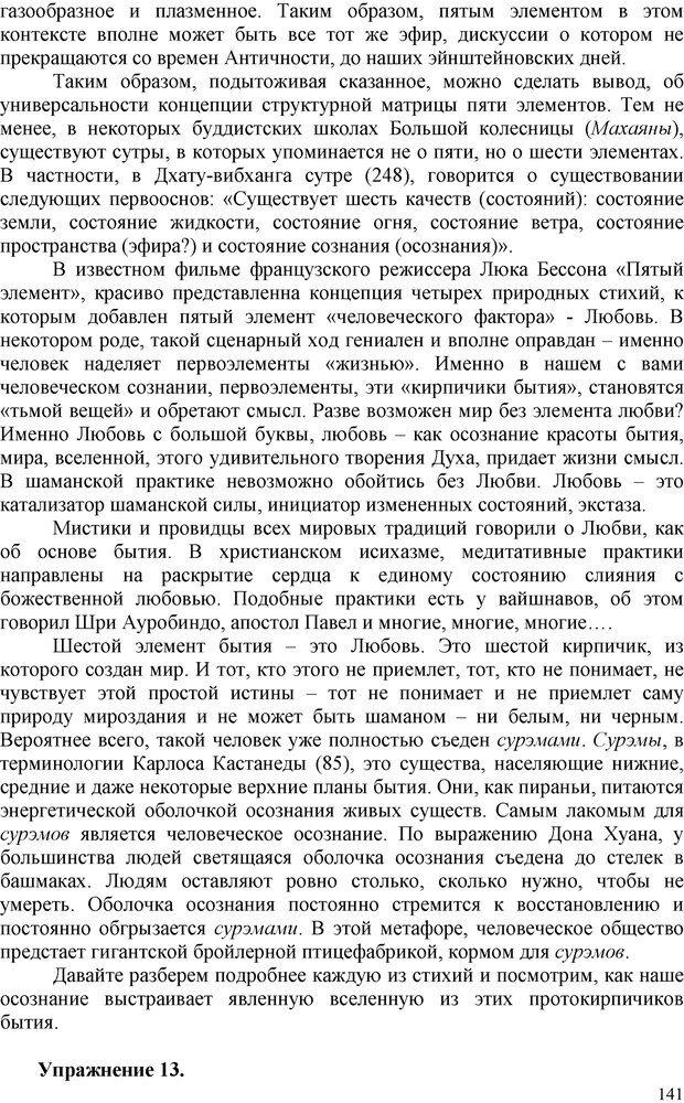 PDF. Шаманизм: онтология, психология, психотехника. Козлов В. В. Страница 140. Читать онлайн