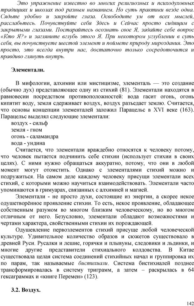 PDF. Шаманизм: онтология, психология, психотехника. Козлов В. В. Страница 141. Читать онлайн