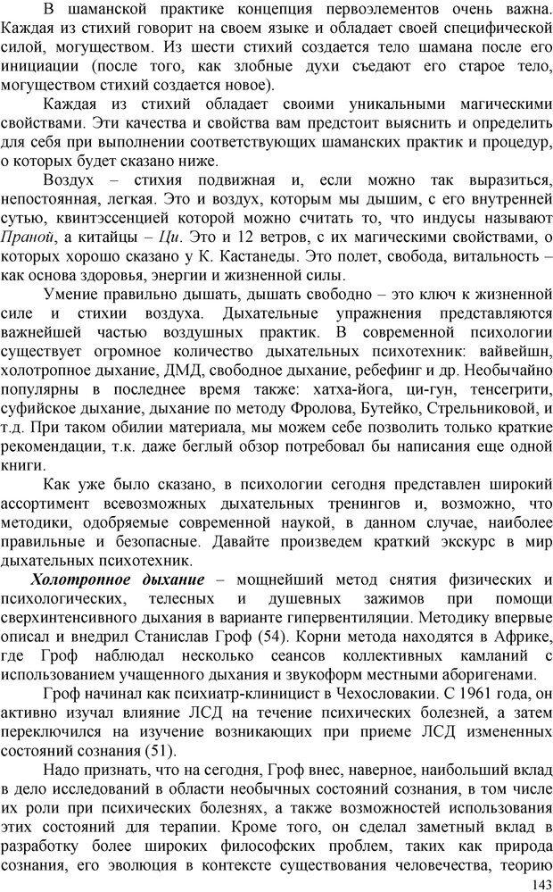 PDF. Шаманизм: онтология, психология, психотехника. Козлов В. В. Страница 142. Читать онлайн
