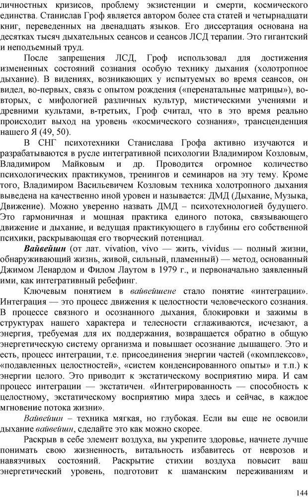 PDF. Шаманизм: онтология, психология, психотехника. Козлов В. В. Страница 143. Читать онлайн