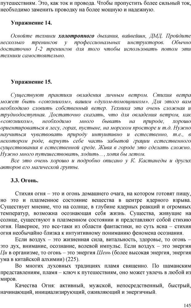 PDF. Шаманизм: онтология, психология, психотехника. Козлов В. В. Страница 144. Читать онлайн