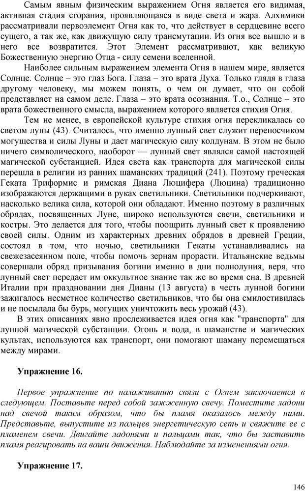 PDF. Шаманизм: онтология, психология, психотехника. Козлов В. В. Страница 145. Читать онлайн