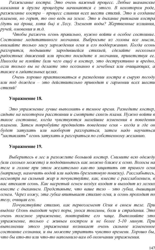 PDF. Шаманизм: онтология, психология, психотехника. Козлов В. В. Страница 146. Читать онлайн