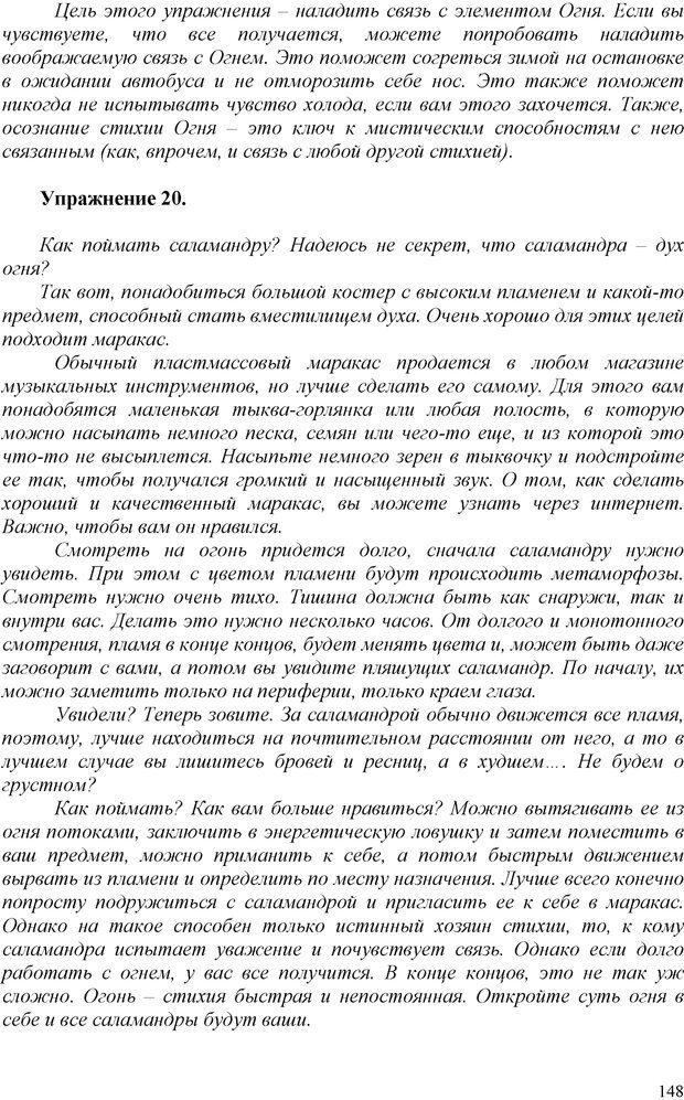PDF. Шаманизм: онтология, психология, психотехника. Козлов В. В. Страница 147. Читать онлайн