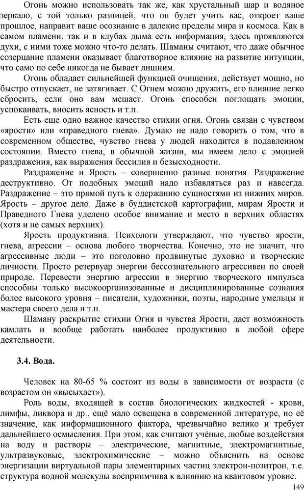 PDF. Шаманизм: онтология, психология, психотехника. Козлов В. В. Страница 148. Читать онлайн
