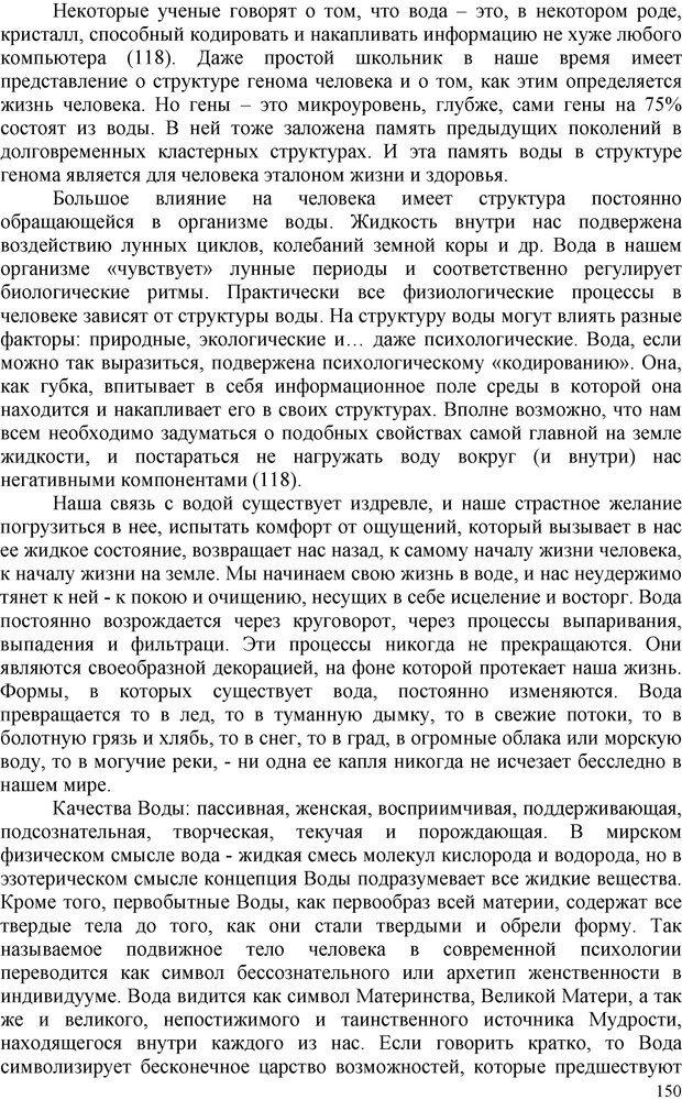 PDF. Шаманизм: онтология, психология, психотехника. Козлов В. В. Страница 149. Читать онлайн