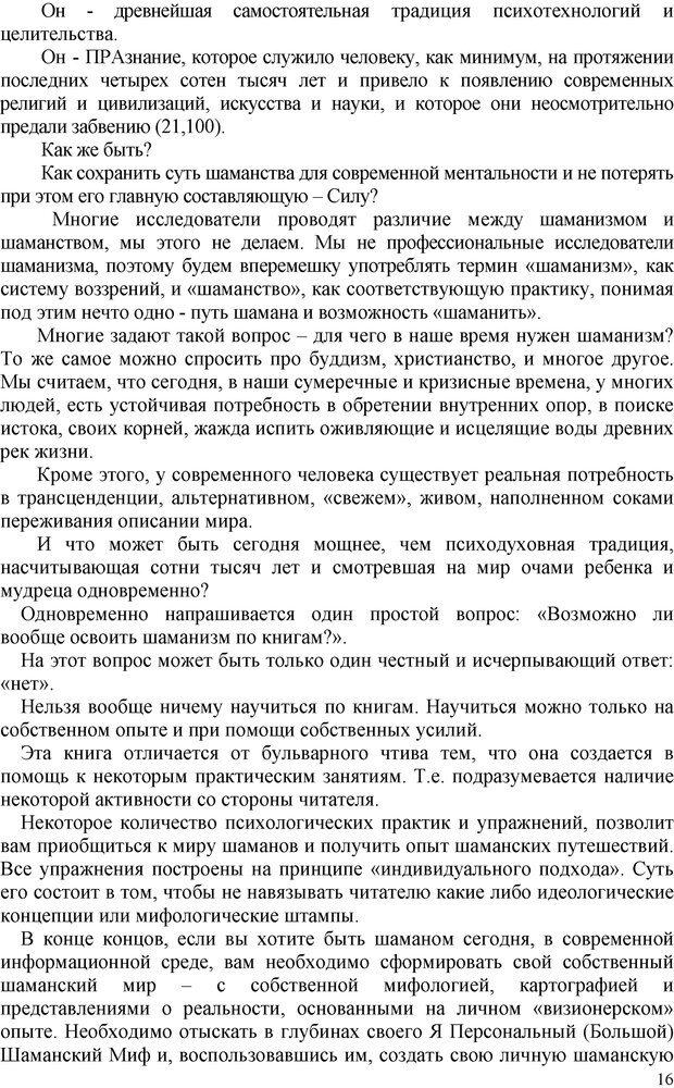 PDF. Шаманизм: онтология, психология, психотехника. Козлов В. В. Страница 15. Читать онлайн