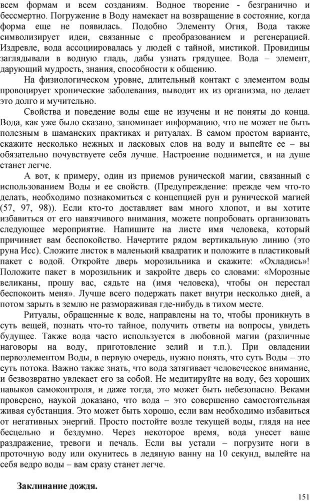 PDF. Шаманизм: онтология, психология, психотехника. Козлов В. В. Страница 150. Читать онлайн