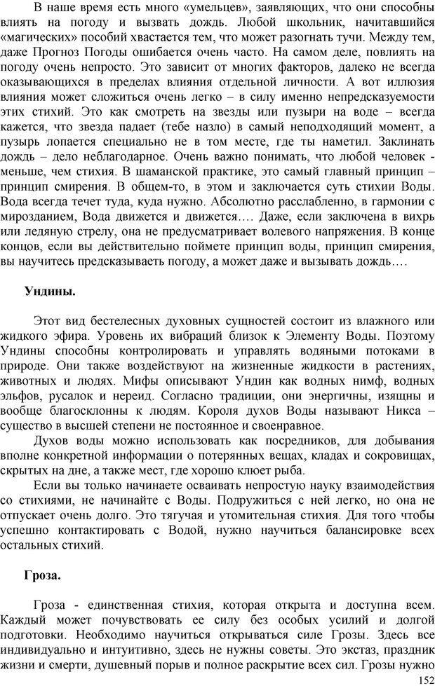 PDF. Шаманизм: онтология, психология, психотехника. Козлов В. В. Страница 151. Читать онлайн