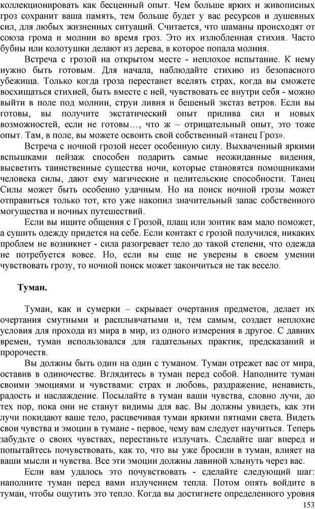 PDF. Шаманизм: онтология, психология, психотехника. Козлов В. В. Страница 152. Читать онлайн