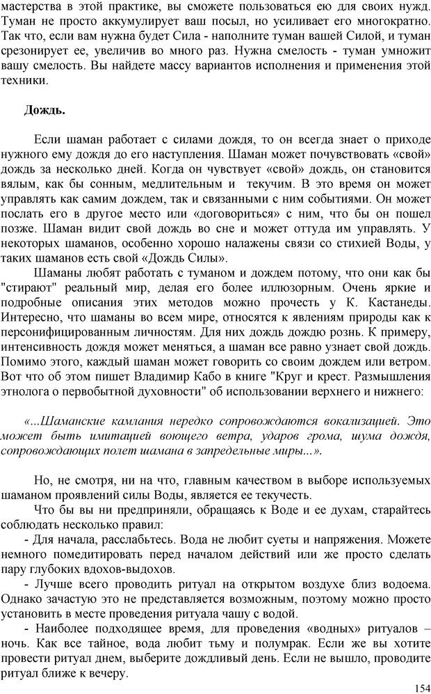 PDF. Шаманизм: онтология, психология, психотехника. Козлов В. В. Страница 153. Читать онлайн