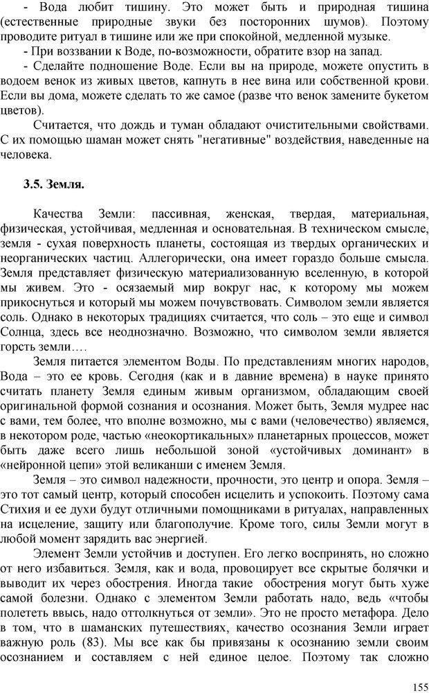 PDF. Шаманизм: онтология, психология, психотехника. Козлов В. В. Страница 154. Читать онлайн