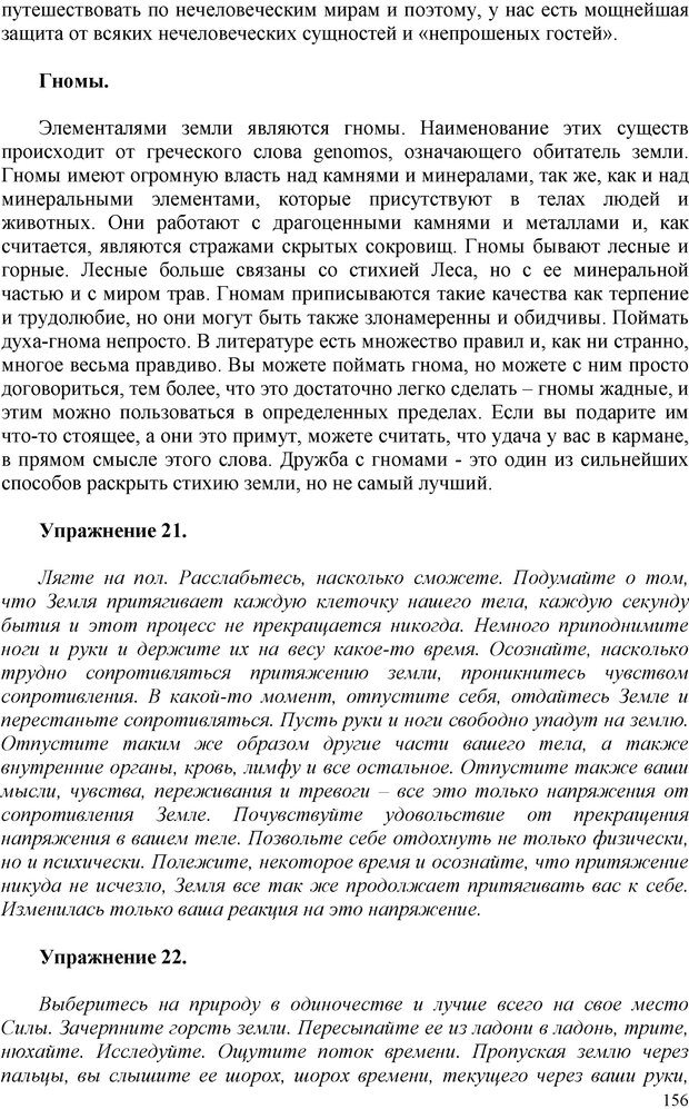 PDF. Шаманизм: онтология, психология, психотехника. Козлов В. В. Страница 155. Читать онлайн