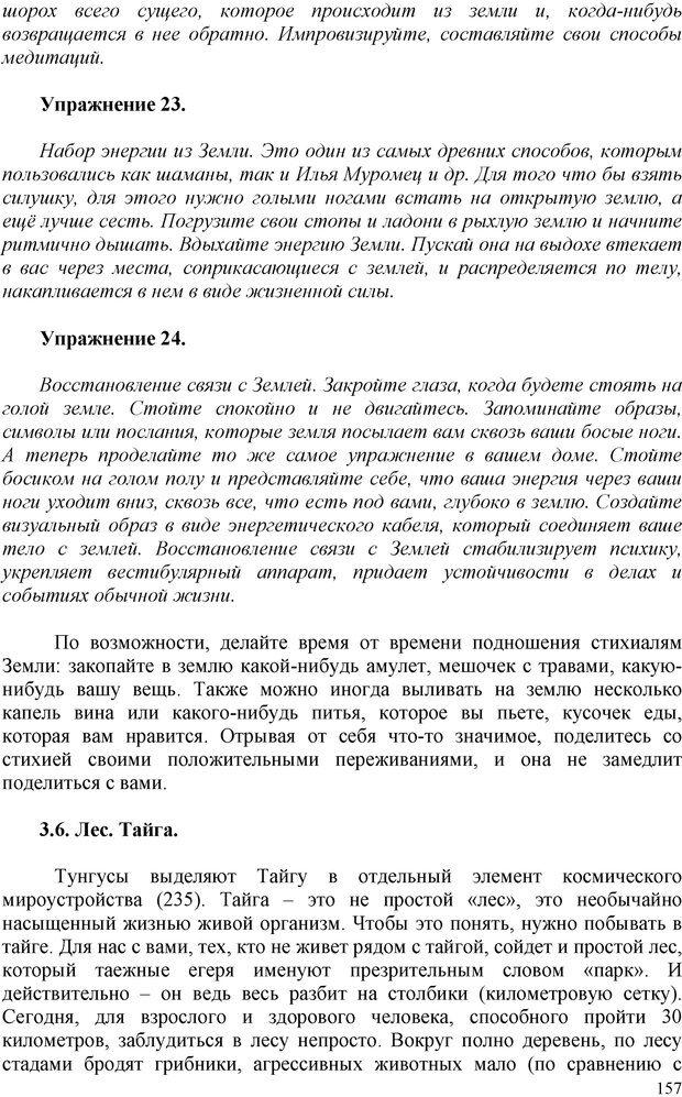 PDF. Шаманизм: онтология, психология, психотехника. Козлов В. В. Страница 156. Читать онлайн