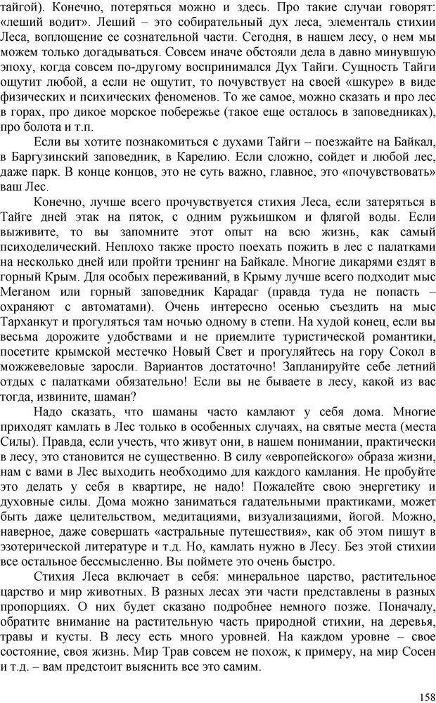 PDF. Шаманизм: онтология, психология, психотехника. Козлов В. В. Страница 157. Читать онлайн