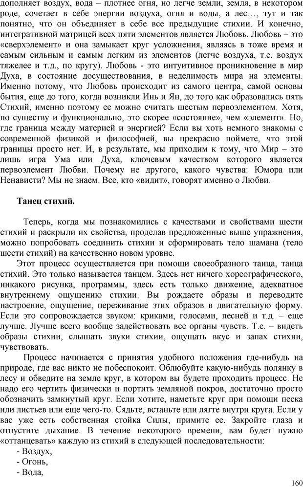 PDF. Шаманизм: онтология, психология, психотехника. Козлов В. В. Страница 159. Читать онлайн