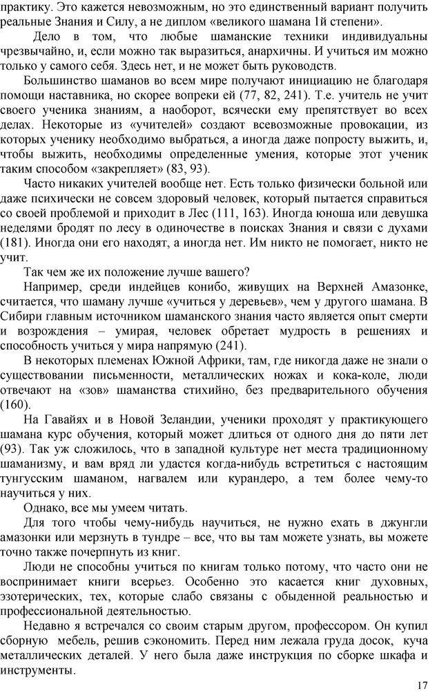PDF. Шаманизм: онтология, психология, психотехника. Козлов В. В. Страница 16. Читать онлайн