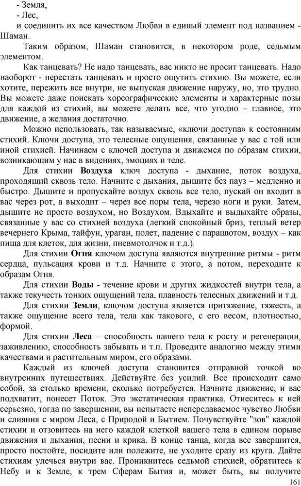 PDF. Шаманизм: онтология, психология, психотехника. Козлов В. В. Страница 160. Читать онлайн
