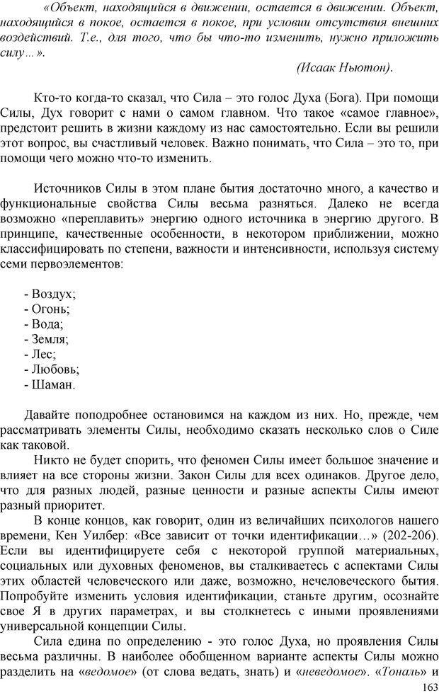 PDF. Шаманизм: онтология, психология, психотехника. Козлов В. В. Страница 162. Читать онлайн