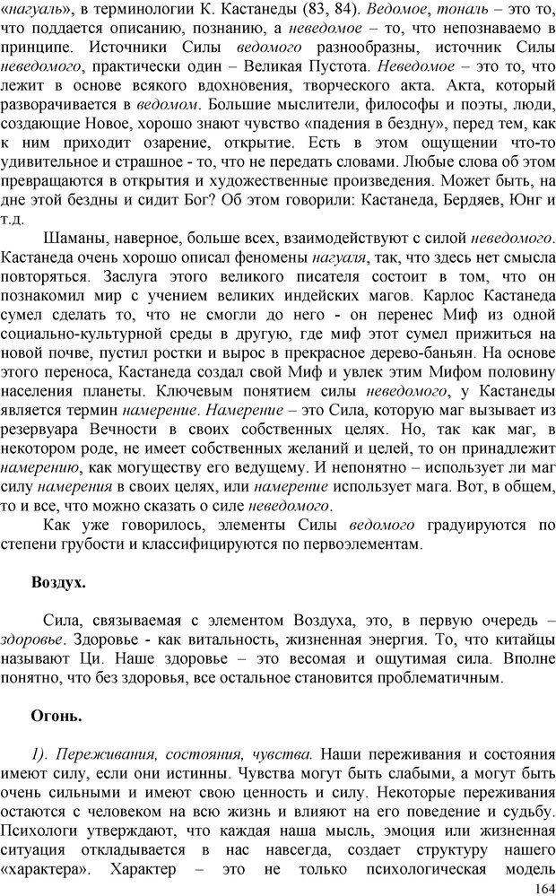 PDF. Шаманизм: онтология, психология, психотехника. Козлов В. В. Страница 163. Читать онлайн