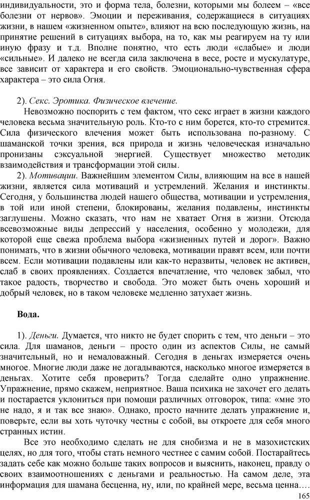 PDF. Шаманизм: онтология, психология, психотехника. Козлов В. В. Страница 164. Читать онлайн