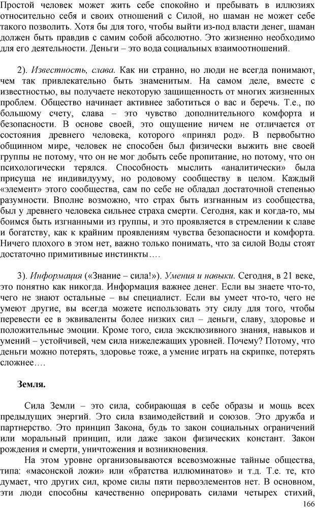 PDF. Шаманизм: онтология, психология, психотехника. Козлов В. В. Страница 165. Читать онлайн