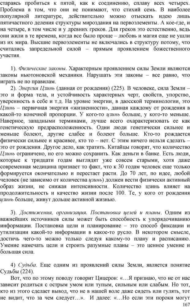 PDF. Шаманизм: онтология, психология, психотехника. Козлов В. В. Страница 166. Читать онлайн