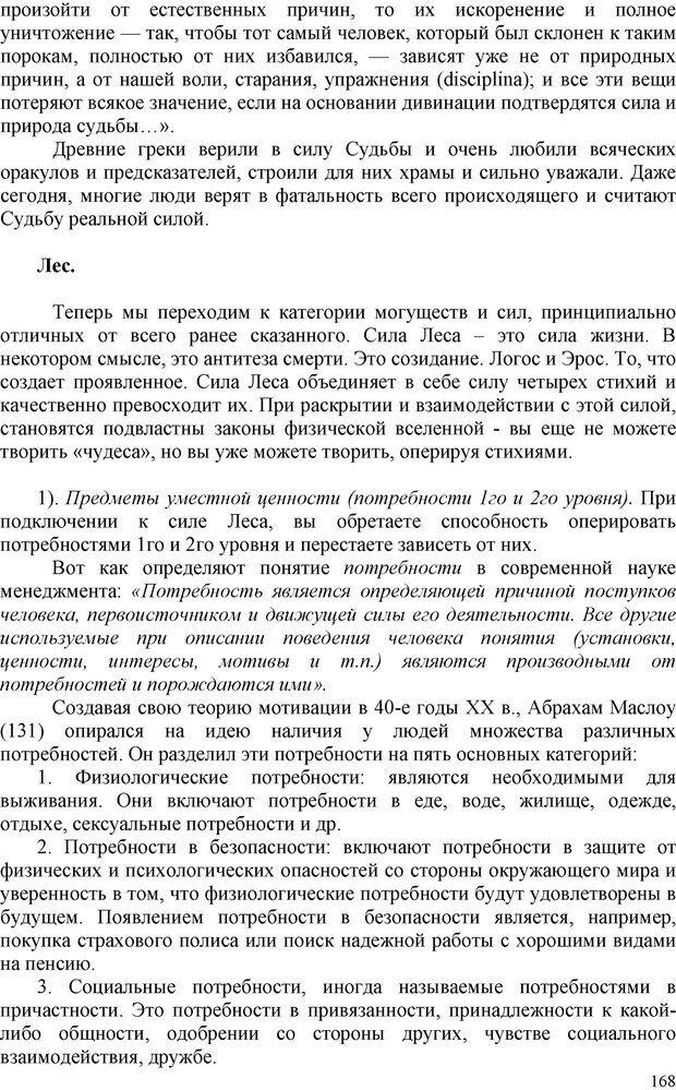 PDF. Шаманизм: онтология, психология, психотехника. Козлов В. В. Страница 167. Читать онлайн