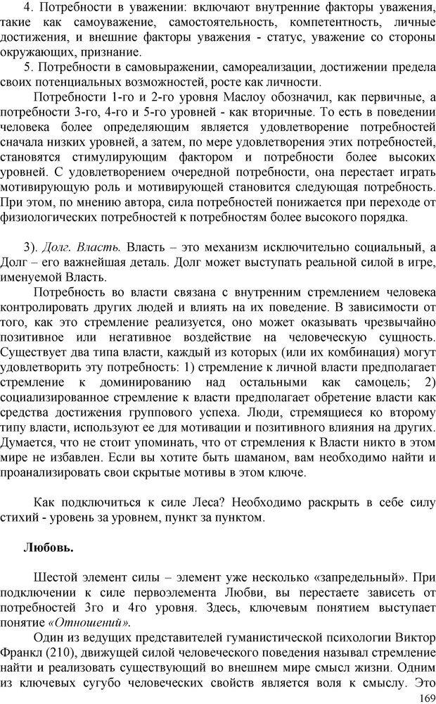 PDF. Шаманизм: онтология, психология, психотехника. Козлов В. В. Страница 168. Читать онлайн
