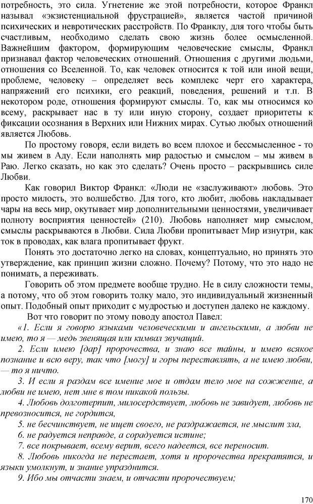 PDF. Шаманизм: онтология, психология, психотехника. Козлов В. В. Страница 169. Читать онлайн