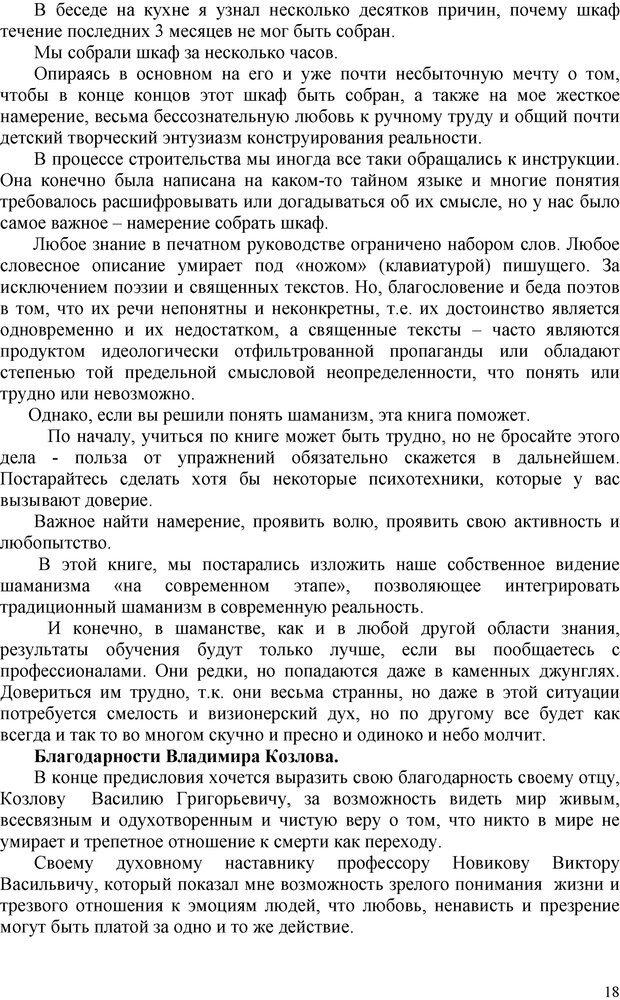 PDF. Шаманизм: онтология, психология, психотехника. Козлов В. В. Страница 17. Читать онлайн