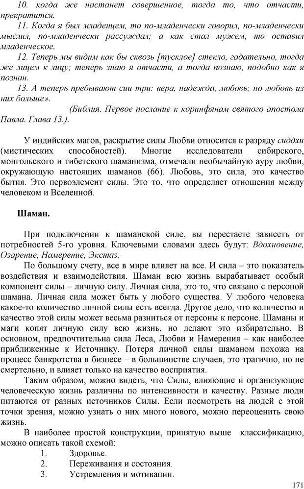 PDF. Шаманизм: онтология, психология, психотехника. Козлов В. В. Страница 170. Читать онлайн
