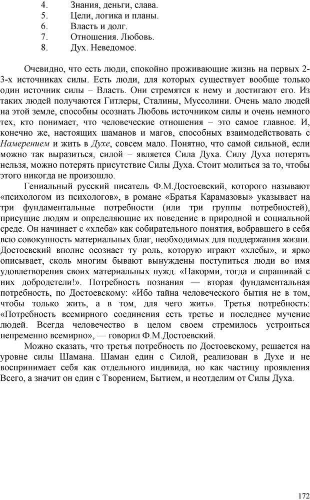 PDF. Шаманизм: онтология, психология, психотехника. Козлов В. В. Страница 171. Читать онлайн