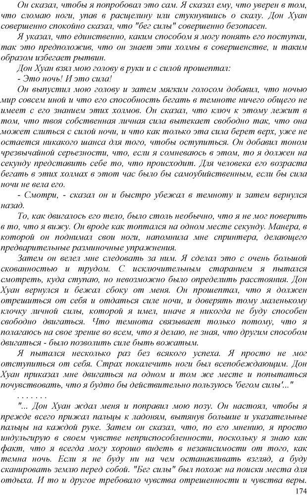 PDF. Шаманизм: онтология, психология, психотехника. Козлов В. В. Страница 173. Читать онлайн