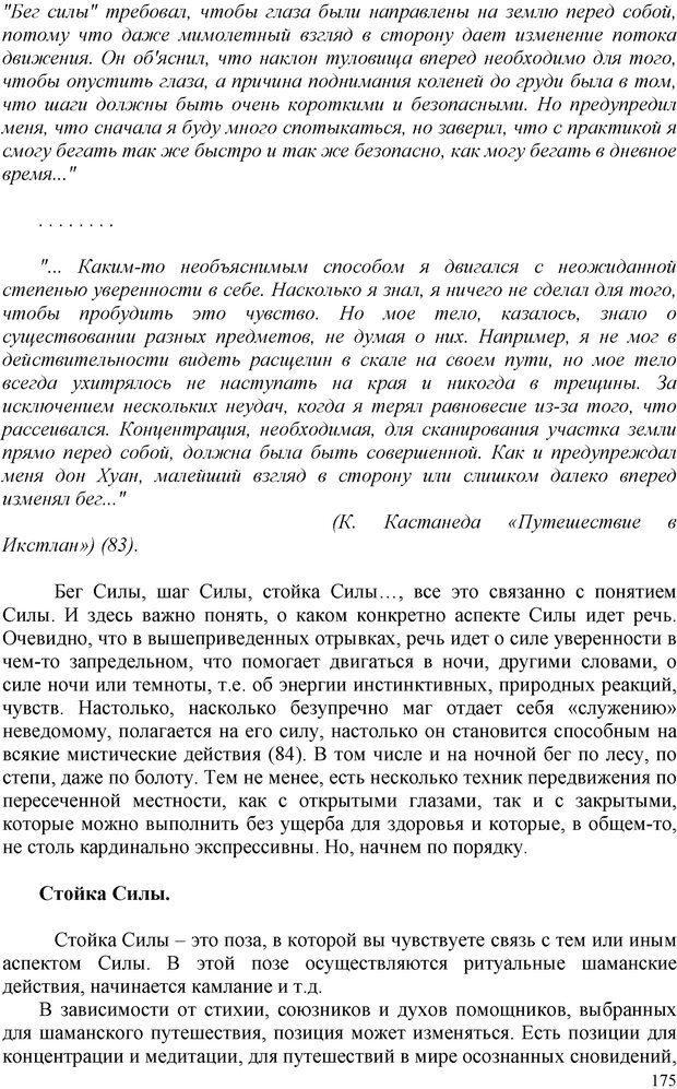 PDF. Шаманизм: онтология, психология, психотехника. Козлов В. В. Страница 174. Читать онлайн
