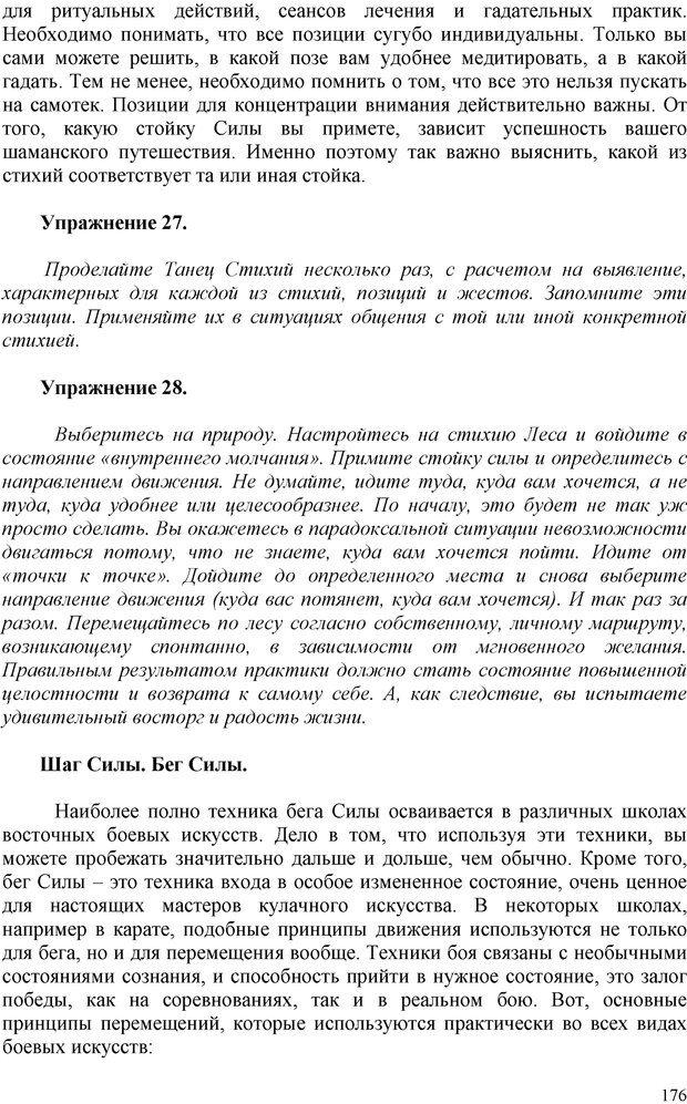 PDF. Шаманизм: онтология, психология, психотехника. Козлов В. В. Страница 175. Читать онлайн