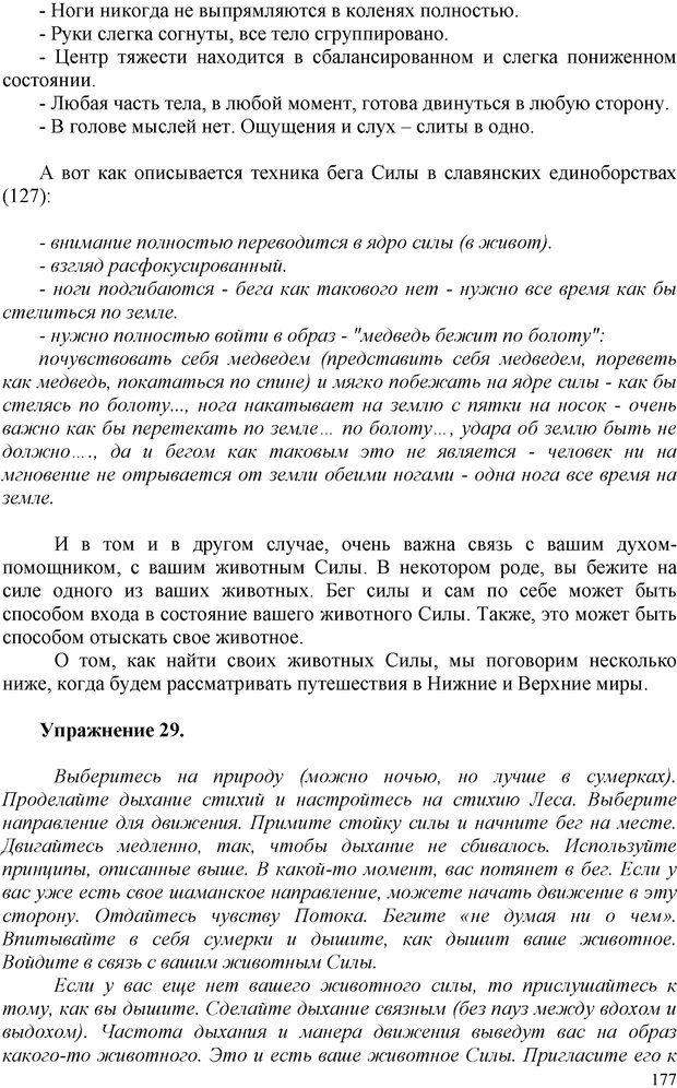 PDF. Шаманизм: онтология, психология, психотехника. Козлов В. В. Страница 176. Читать онлайн
