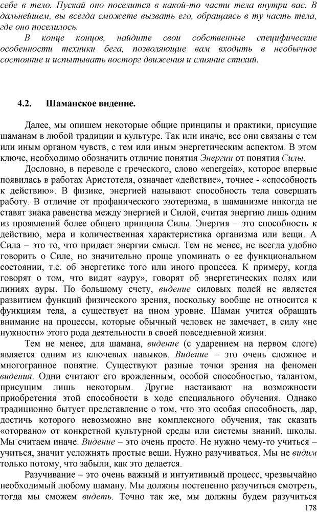 PDF. Шаманизм: онтология, психология, психотехника. Козлов В. В. Страница 177. Читать онлайн