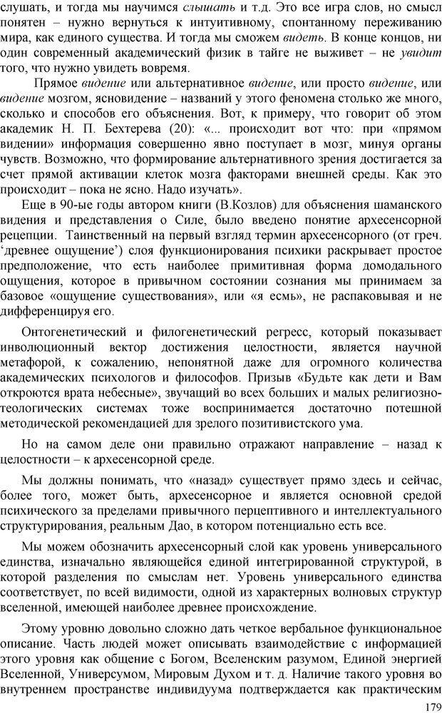 PDF. Шаманизм: онтология, психология, психотехника. Козлов В. В. Страница 178. Читать онлайн