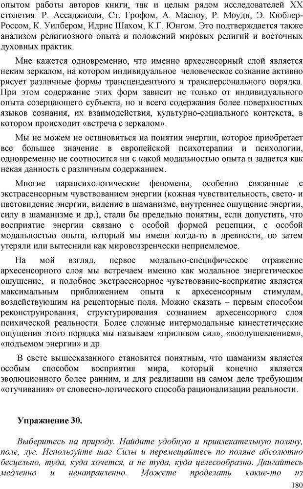 PDF. Шаманизм: онтология, психология, психотехника. Козлов В. В. Страница 179. Читать онлайн