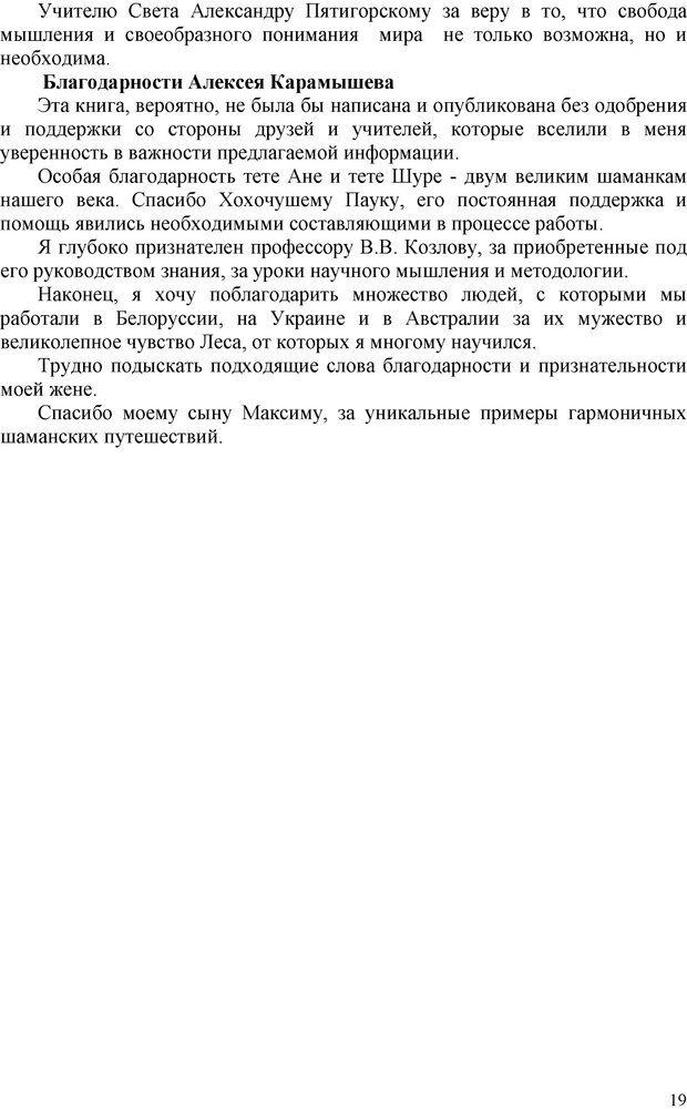 PDF. Шаманизм: онтология, психология, психотехника. Козлов В. В. Страница 18. Читать онлайн