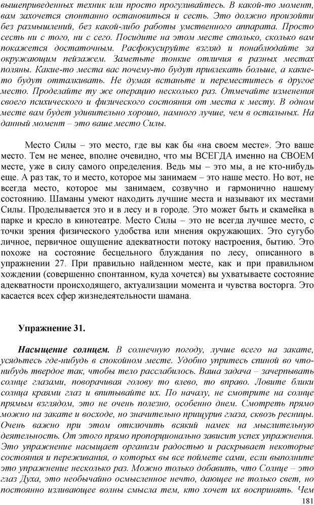PDF. Шаманизм: онтология, психология, психотехника. Козлов В. В. Страница 180. Читать онлайн
