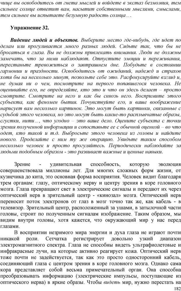 PDF. Шаманизм: онтология, психология, психотехника. Козлов В. В. Страница 181. Читать онлайн