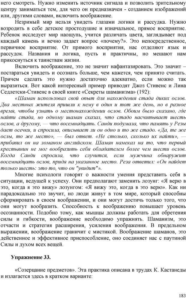 PDF. Шаманизм: онтология, психология, психотехника. Козлов В. В. Страница 182. Читать онлайн